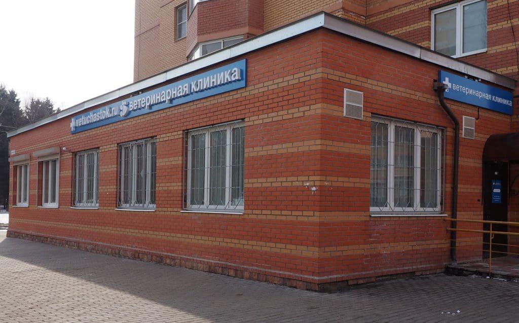 Новые вывески на фасаде ветеринарной клиники Vetuchastok.ru